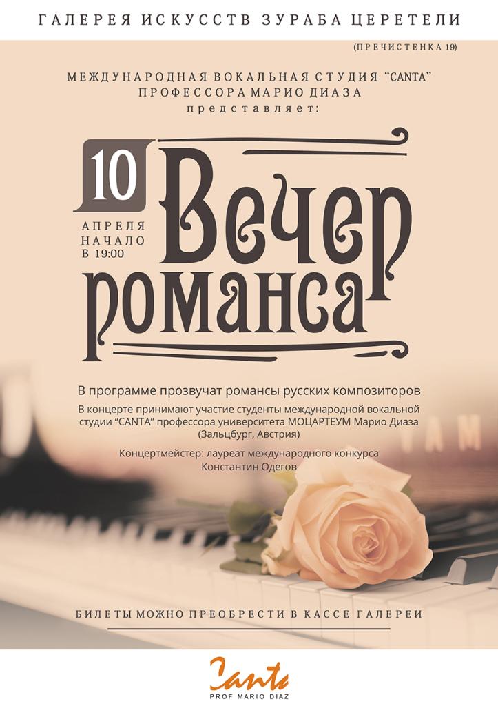 Концерт Виктории Дмитриевой, 10 апреля 2015 г. Галерея Зураба Церетели