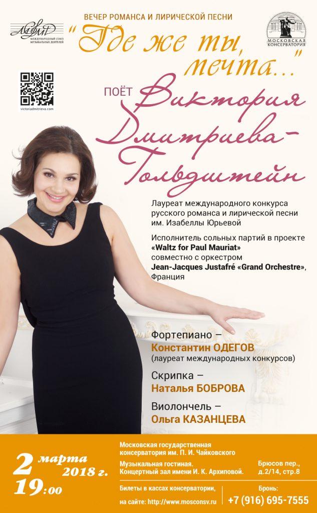 Концерт Виктории Дмитриевой-Гольдштейн 2 марта 2018 г.