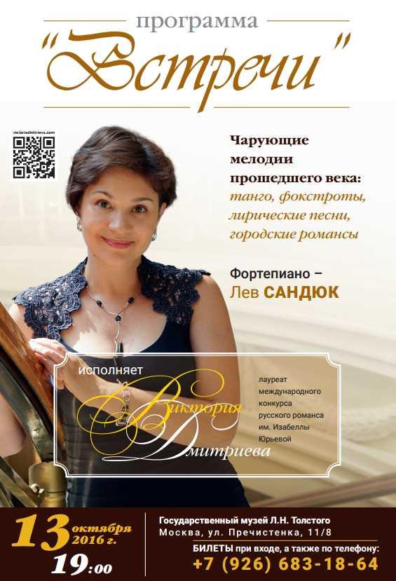Программа Встречи, концерт Виктории Дмитриевой в музее Л.Н. Толстого 13 октября 2016 года
