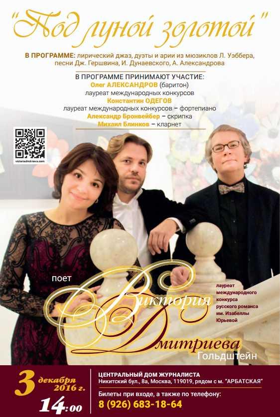 Под луной золотой, концерт Виктории Дмитриевой 3 декабря 2016 года в Центральном доме журналиста, тел. 926-683-18-64