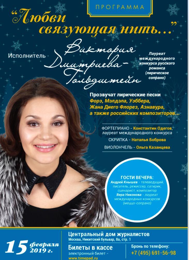 Концерт Виктории Дмитриевой-Гольдштейн 15 февраля 2019 г. в Центральном Доме Журналиста.