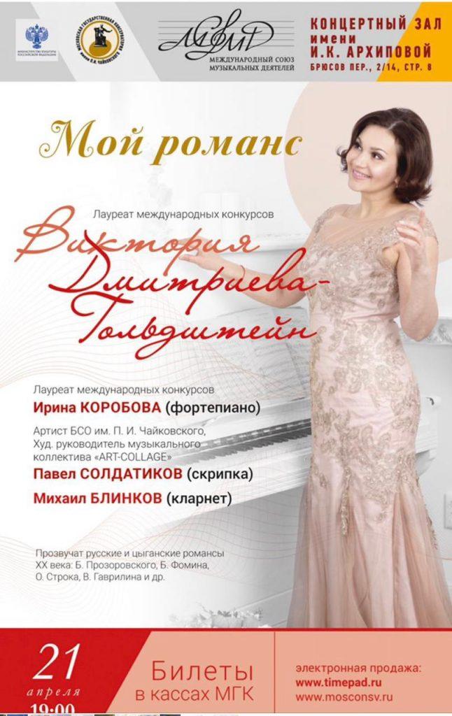 концерт Виктории Дмитриевой-Гольдштейн Мой романс