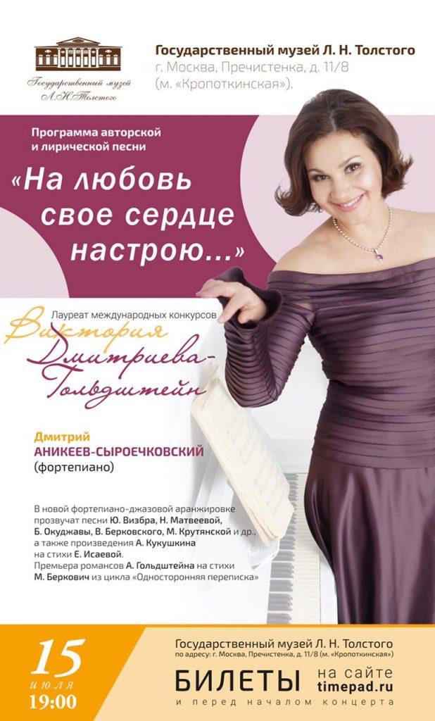 Анонс концерта в музее Льва Толстого